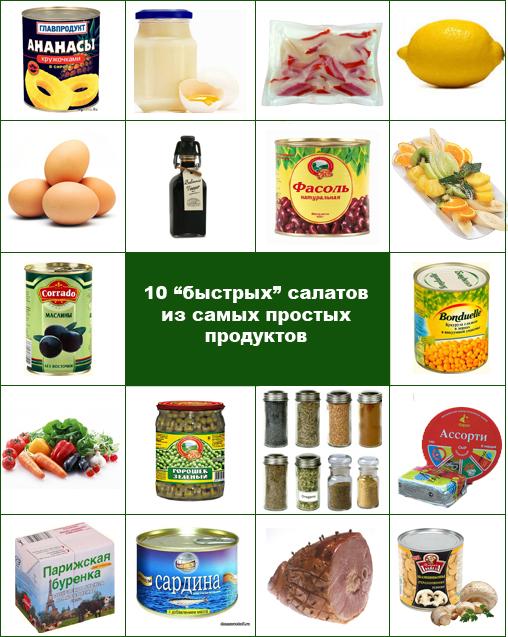 Простые и быстрые салаты рецепты с фото
