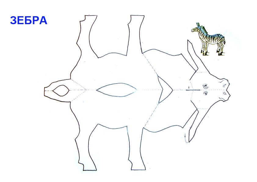 Фигурки животных шаблоны своими руками