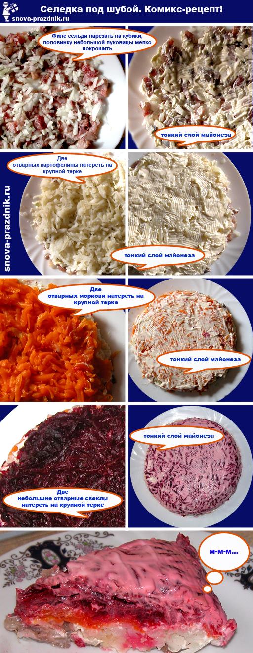 рецепт селедки на второе #13