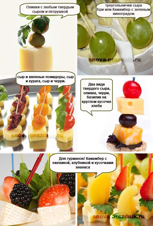 канапе с сыром рецепты с фото