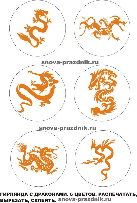 рисунки драконов, новогодняя гирлянда