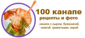 100 канапе