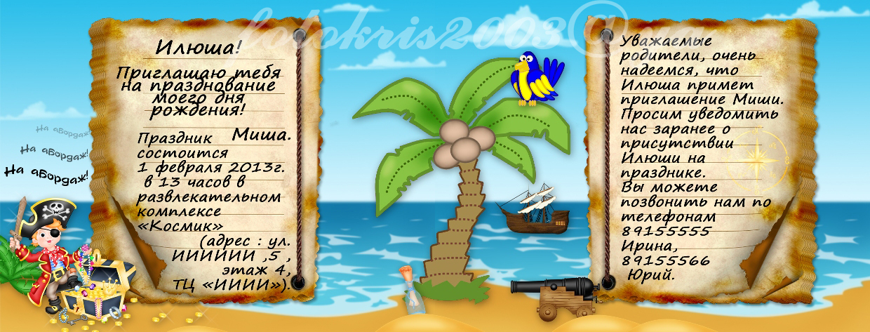 продолжает поздравление в пиратском стиле на юбилей уже везде побывали