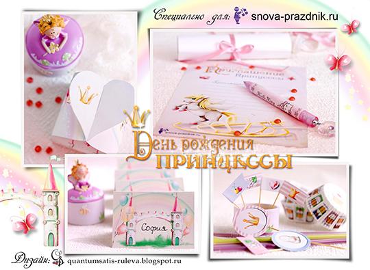 все макеты для дня рождения принцессы