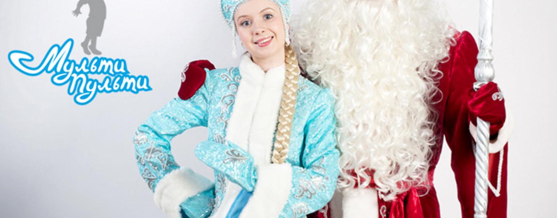 Новый год с «Мульти-Пульти»:  празднуем дома, в садике, школе и у мамы на работе