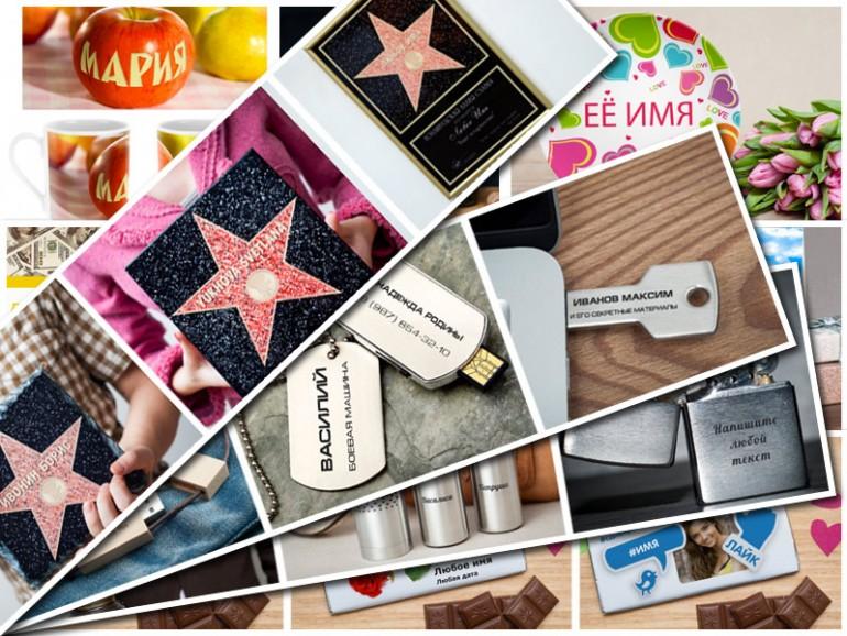индивидуальные именные подарки и сувениры