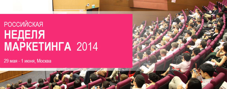 Российская неделя маркетинга 2014: Москва, 29 мая — 1 июня
