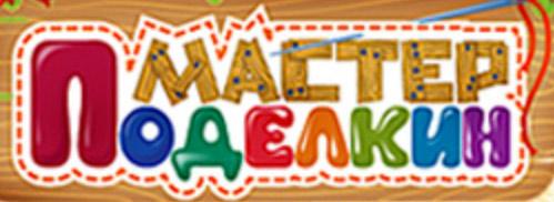лого мастер-поделкин
