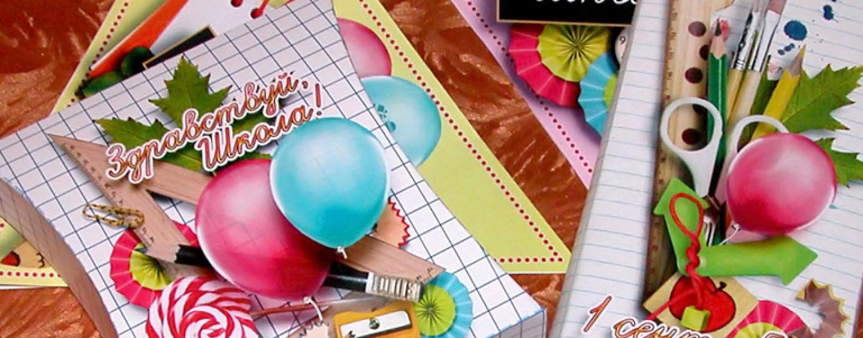 Шоколадка, коробочка для сладостей и флажки для класса к 1 сентября
