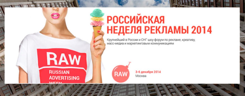 Российская неделя рекламы 2014: Шок! Эпатаж! Провокация!