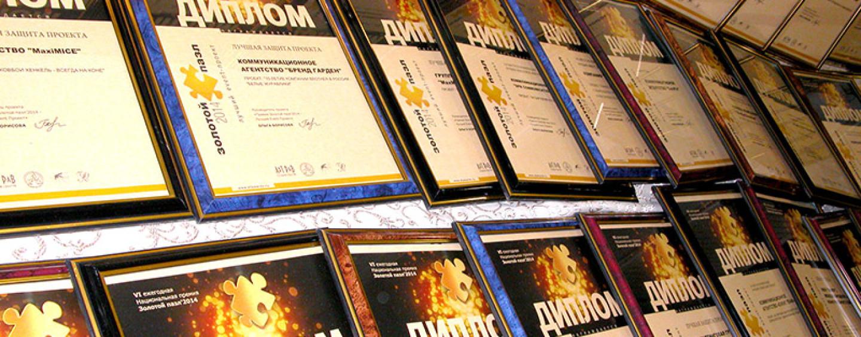Церемония вручения премии «ЗОЛОТОЙ ПАЗЛ 2014»: как это было