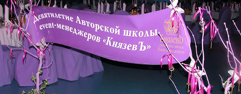 Тайны 9 дверей: как отмечали 9 лет авторской школе event-менеджеров «КнязевЪ»