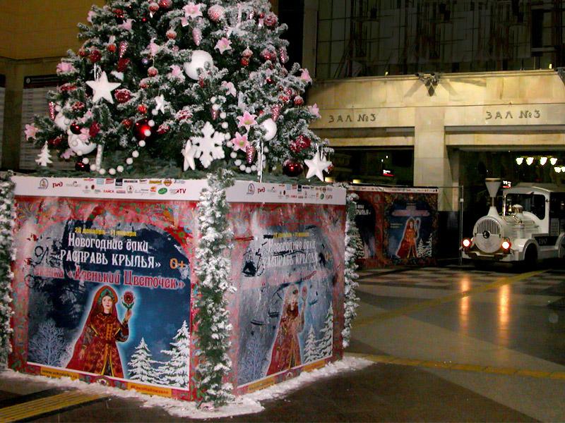 Погружение в сказку: удивительное новогоднее представление на Казанском вокзале!