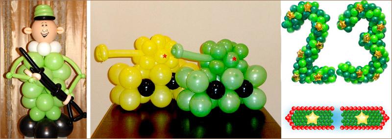 фигуры из шаров на 23 февраля