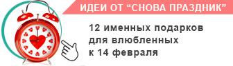 ban_14_fev_nov