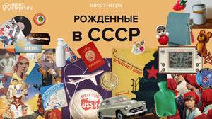 квест рожденные в СССР