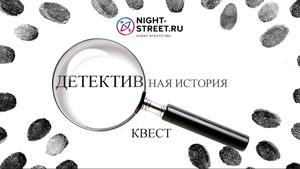 детективный квест