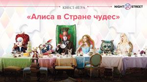 Алиса в стране чудес - квест в реальности