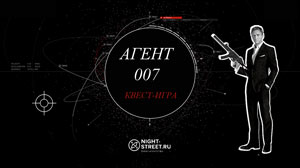 агент 007 квест на день рождения