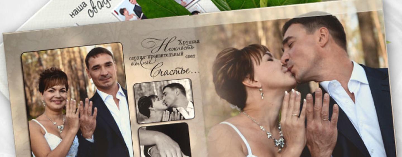 Творческий порядок в семейном архиве: заказываем макет фотокниги