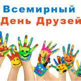 Международный день друзей: «За нас!»