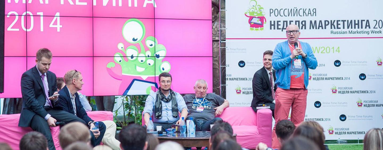 Главное событие в мире российского маркетинга