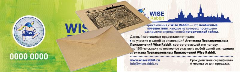 квест в подарок - сертификат