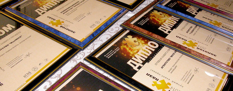 «Золотой Пазл» – знак качества в ивент-индустрии
