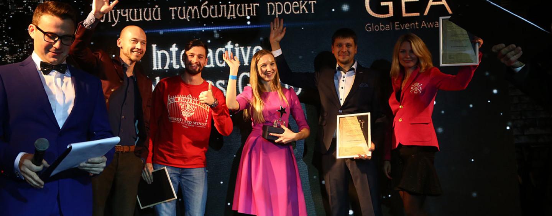 Успейте посетить уникальное событие event-индустрии Global Event Awards!