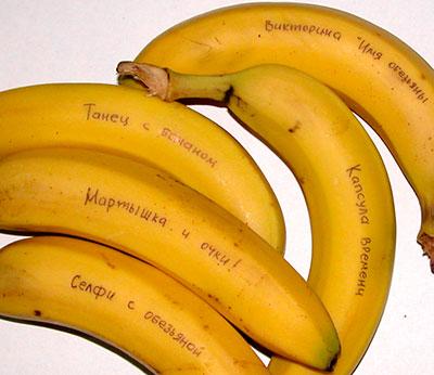 god_obez_banan