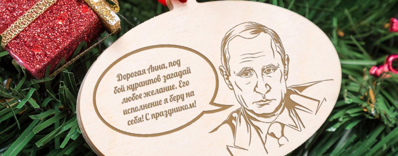 Именные подарки к Новому году на заказ: идеи для офисного Деда Мороза