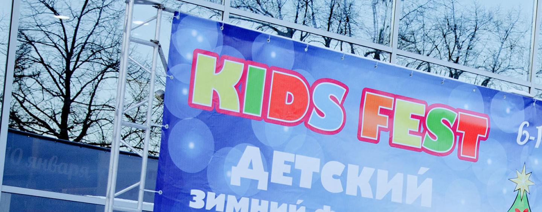 Детский зимний фестиваль KIDS FEST в КВЦ «Сокольники» 6-12 января