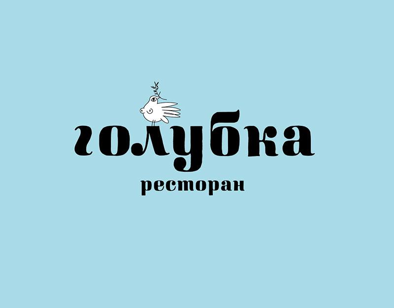 """ресторан """"Голубка"""" для корпоративов, юбилеев и детских праздников"""