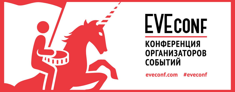 27-29 апреля в Москве состоится вторая Конференция организаторов событийEVEconf!