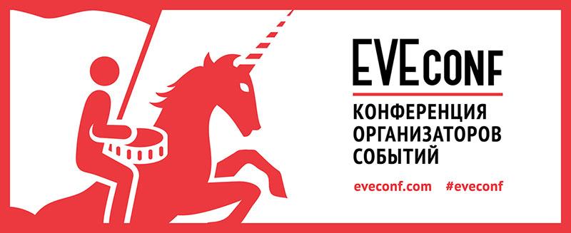 evconf_02