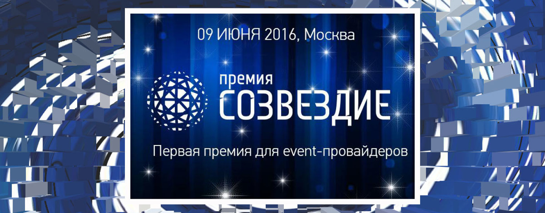 Премия СОЗВЕЗДИЕ впервые пройдет в Москве
