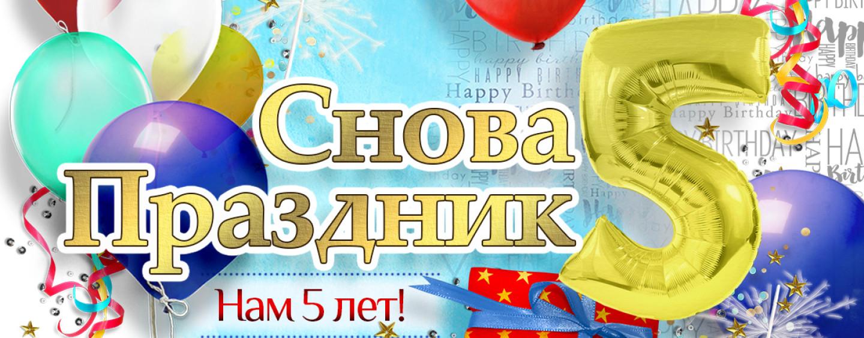У проекта «Снова Праздник» — снова праздник! Поздравляйте!