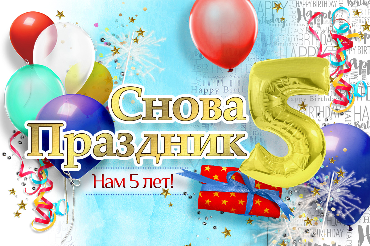 5-лет-снова-праздник