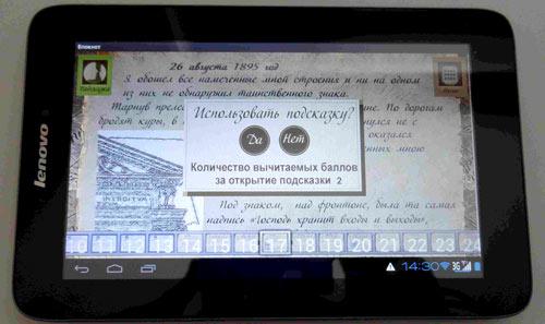 исторический квест в Коломенском