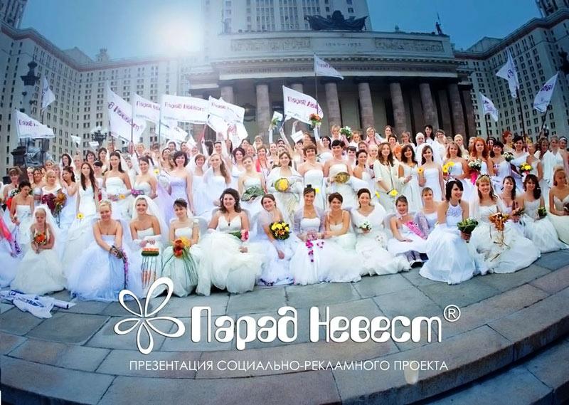 парад невест