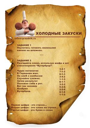 ratatuy_22_list