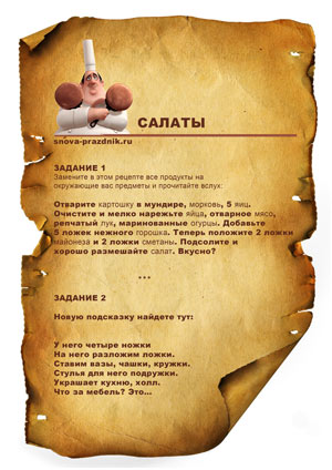 ratatuy_33_list