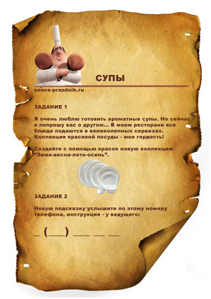 ratatuy_44_list