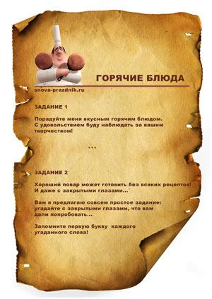 ratatuy_55_list