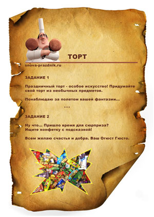 ratatuy_77_list