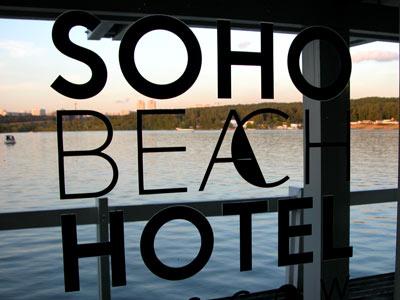 soho_48