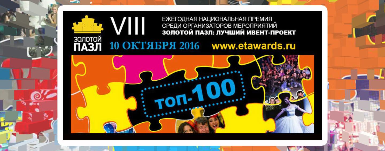 ТОП-100 активных участников по версии Премии «Золотой Пазл»