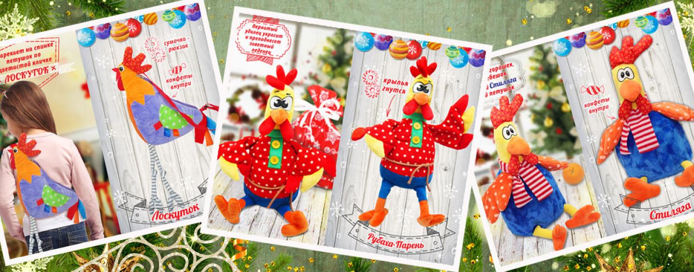 Новогодние подарки 2017: упаковка в виде петушков