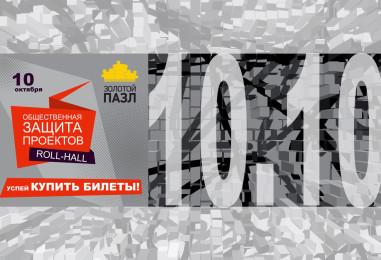 Общественная защита проектов премии «Золотой пазл»: более 80 кейсов от номинантов премии