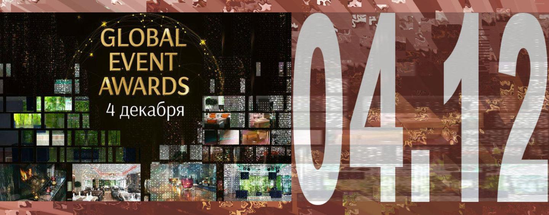 Церемония награждения премии Global Event Awards 2016